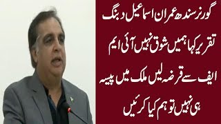 Governor Sindh Imran Ismail Speech on IMF 10 October 2018