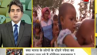 DNA: How did Rohingya Muslims succeed in entering Indian system?