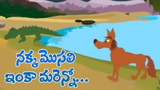 Moral Stories for Children | Nakka Mosali, Nirlakshyam Back-to-back | Telugu Animated Short Stories