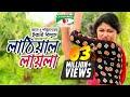 লাঠিয়াল লায়লা | Bangla Telefilm | Moushumi Hamid | Channel i TV