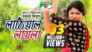 লাঠিয়াল লায়লা | Bangla Telefilm | Moushumi Hamid | Channel i TV