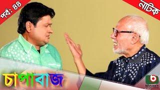 Bangla Comedy Natok  | Chapabaj  EP - 44 | ATM Samsuzzaman, Joy, Eshana, Hasan Jahangir, Any