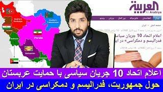 اعلام اتحاد 10 جریان سیاسی با حمایت عربستان حول «جمهوریت، فدرالیسم و دمکراسی» در ایران