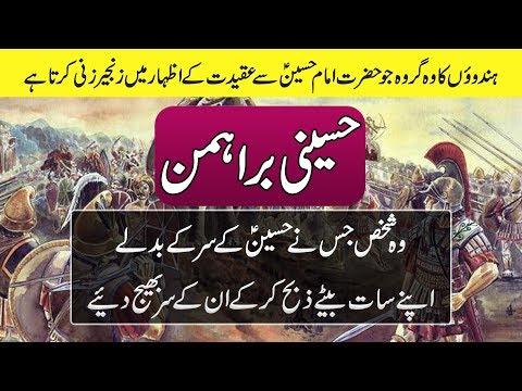 Imam Hussain and Hussaini Brahmin History In Urdu - Muharram Ul Haram - Purisrar Dunya