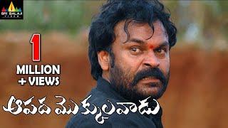 Aapada Mokkulavadu Telugu Full Movie | Nagababu, Sai Kumar | Sri Balaji Video