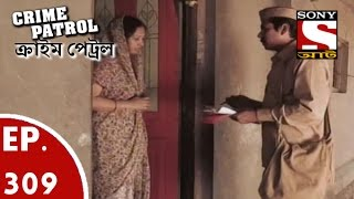 Crime Patrol - ক্রাইম প্যাট্রোল (Bengali) - Ep 309 – And Justice for All