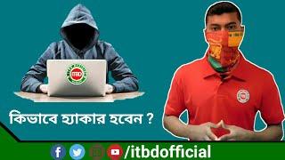 কিভাবে ইথিক্যাল হ্যাকার হবেন। Bangla explain by itbdofficial