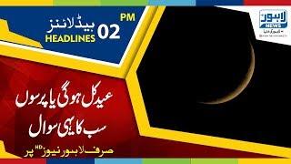 02 PM Headlines Lahore News HD - 14 June 2018