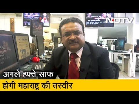 कुछ इस तरह होगा Maharashtra में नई सरकार का फार्मूला Political Baba