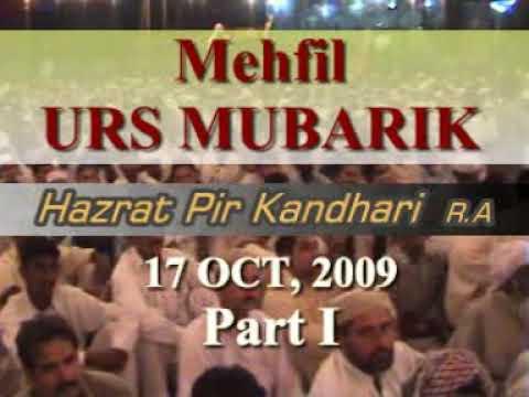 Mehfil e Urs Hazrat Pir Kandhari (part I) محفل عرس / حضرت پیرقندھاری