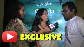 Spruha Joshi, Kushal Badrike In 'Ek Hota Kau' - Exclusive Interview - Bioscope Latest Marathi Movie