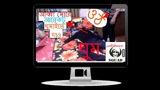 Ghum|Sleep| best bangla funny video by poltibuzz squad