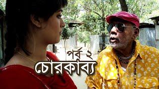 চোরদের নিয়ে মহাকাব্য । Bangla New Comedy Natok 2018 । Chor Kabbo । চোরকাব্য । 02 ATM Shamsujjaman