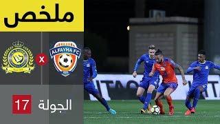 ملخص مباراة الفيحاء والنصر في الجولة 17 من الدوري السعودي للمحترفين