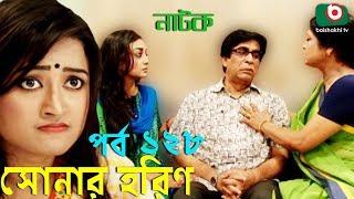 Bangla Comedy Natok   Sonar Horin   Ep - 128   Shamol Mawla, Prosun Azad   বাংলা কমেডি নাটক