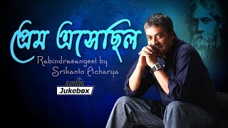 Prem Esechilo - Rabindrasangeet by Srikanto Acharya - Bangla Audio Jukebox