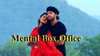 ১০ দিনে মেন্টাল ছবির বক্স অফিস আয় | Shakib Khan & Tisha MENTAL Rana Pagla Box Office 2016