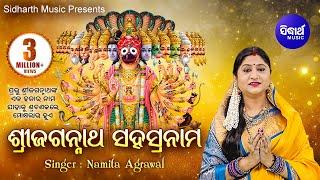 SHREE JAGANNATHA SAHASRANAMA ଶ୍ରୀ ଜଗନ୍ନାଥ ସହସ୍ରନାମ || Namita Agrawal | Sarthak Music