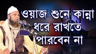ওয়াজ শুনে কান্না ধরে রাখতে পারবেন না Bangla Waz  Allama Abdul Basit Khan 2018