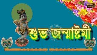 Happy Janmashtami Wishes in Bengali,Krishna Janmashtami 2017,Wishes,Images,Greetings,Whatsapp Video