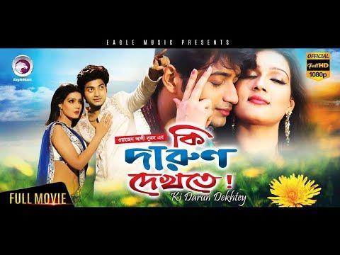 Xxx Mp4 Bangla Movie Ki Darun Dekhte Bappy Mahiya Mahi Mahi Hit Movie Eagle Movies OFFICIAL 3gp Sex
