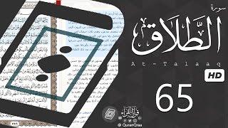 Quran | 65 | قرآن القرّاء | الطلاق