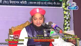 রাবেয়া বাছুরীর জিবনী পাট 02 | Mawlana jahangir alam al kaderi | Music plus waz