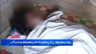 10th standard student suicede: one arrested:പത്താംക്ലാസ്സുകാരി ആത്മഹത്യ ചെയ്തു