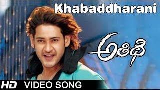 Khabaddharani Full Video Song || Athidi Movie || Mahesh Babu || Amrita Rao