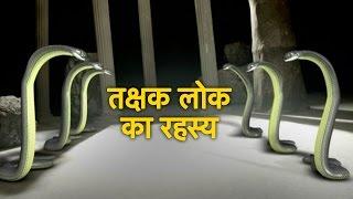 Naagin 2 | Mystery of 'Takshak Lok'