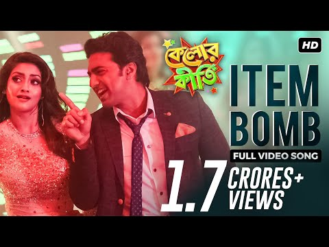 Item Bomb | Kelor Kirti | Dev | Jisshu | Nusrat | Indraadip Dasgupta | Raja Chanda | 2016