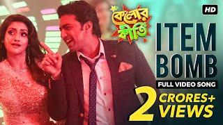 Item Bomb | Kelor Kirti | Dev | Jisshu | Nusrat | Indraadip Dasgupta | Latest Bengali Song 2016