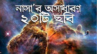 নাসা'র তোলা মহাবিশ্বের চোখ ধাঁধানো ২০টি ছবি !! 20 Most Stunning NASA Images