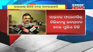 Police DG Inaugurates Cyber Forensic Division In Bhubaneswar