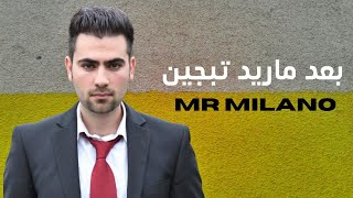 اغاني عراقية حزينه 2016 - بعد ماريد تبجين - مستر ميلانو ... فيديو كليب   Video Clip