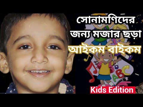 Bengali Rhymes for Children   aye aye chand mama   আইকম বাইকম তাড়াতাড়ি   আদুর বাদুর চালতা বাদুর
