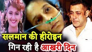 Salman के Veergati की Heroine को है TB, चाय पिने तक के नहीं है पैसे