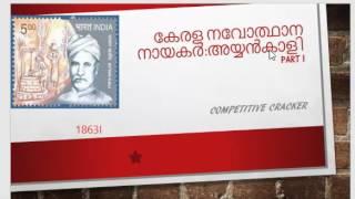 PSC Exams 2017:Kerala Renaissance: AyyanKali