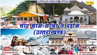 चार धाम यात्रा व दर्शन ( उत्तराखंड )|| Hindi Full Divotional Travel With Informatin & Guide