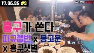 [홍구 샛별] [2017.06.25 #2] 입방정 홍구가 쏜다!!! 전태규X햅번, 몽군X고운, 홍구X샛별 소고기 먹방