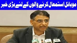 Duty Has Been Increased on Expensive Mobile Phones: Asad Umer | 18 September 2018 | Dunya News