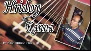 10  Prem Tume deye Chile with Hridoy er kanna by Singer Md hira 2016