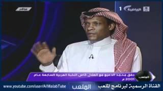 محمد الدعيع : تلقيت عروض من مانشستر يونايتد وغلطة سراي