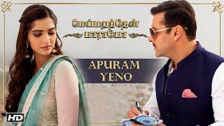 Jatha Kadathaavo Video Song | Prema Leela | Salman Khan & Sonam Kapoor | Diwali 2015