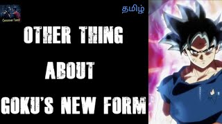 We Saw Complete New Goku when he Transformed explained in Tamil