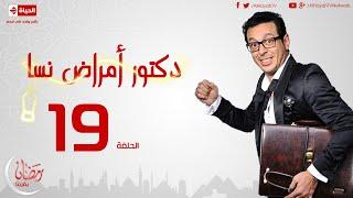 مسلسل دكتور أمراض نسا للنجم مصطفى شعبان - الحلقة التاسعة عشر 19 Amrad Nesa - Episode