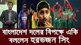 পুরো বাংলাদেশ দলকেই নিষিদ্ধ করতে চলেছে: হরভজন সিং / Cricket Latest News