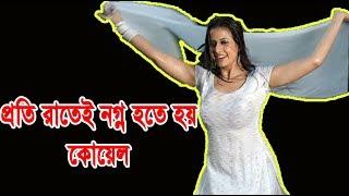 প্রতিরাতেই নগ্ন হতে হয়  নায়িকা কোয়েল মল্লিক | Koyel Mollik | Bangla News Today