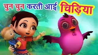 चुन चुन करती आई चिड़िया Chu Chu Karti Aayi Chidiya   3D Hindi Rhymes For Children   Happy Bachpan