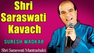 Shri Saraswati Kavach | Suresh Wadkar | ( Album: Shri Saraswati Mantrashakti )